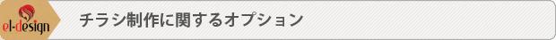 美容広告 エルデザイン チラシオプション料金バナー