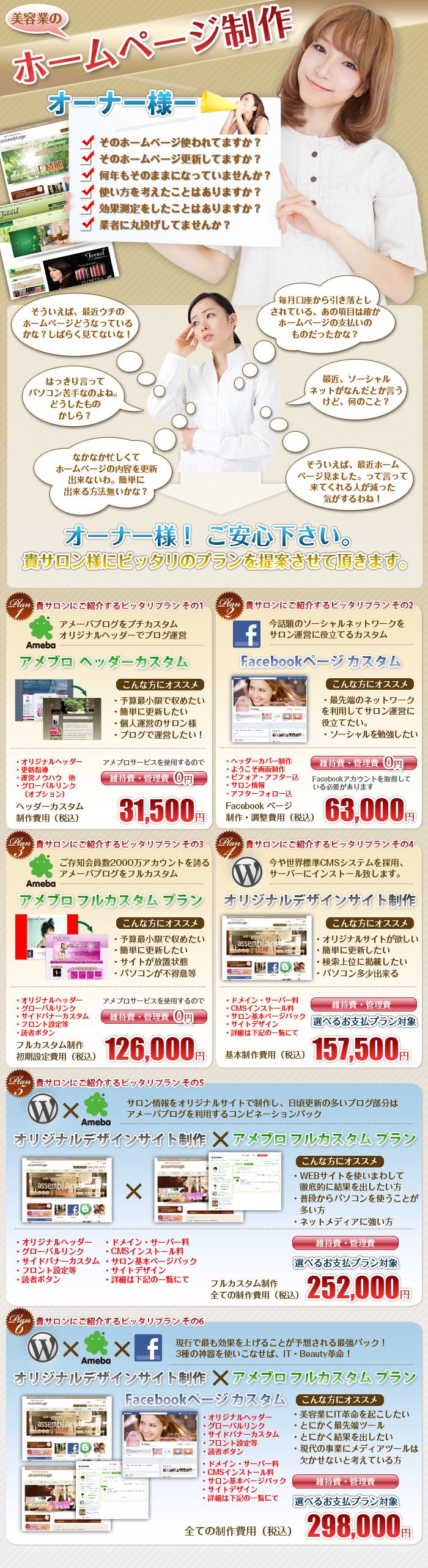 美容広告 エルデザイン ホームページ製作