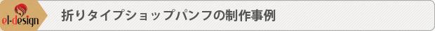 美容広告 エルデザイン 折型ショップパンフレット制作事例