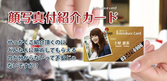 美容広告 エルデザイン 顔写真付紹介カードのご案内