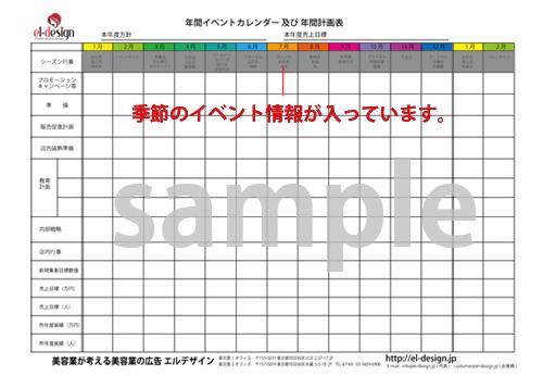 イベントカレンダー付き 年間 ... : カレンダー 予定表 : カレンダー