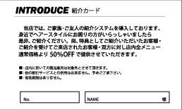 エルデザイン・顔付き紹介カードサンプル1裏
