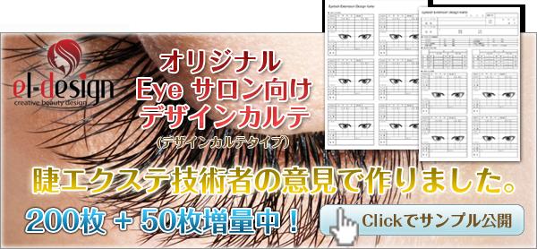 美容広告 エルデザイン アイラッシュサロン向け デザインカルテ