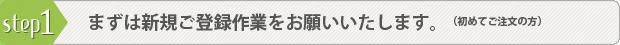 美容広告 エルデザイン オリジナル制作STEP1