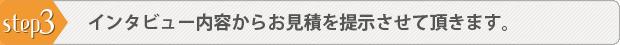 美容広告 エルデザイン WEBサイト制作のご注文方法と流れStep3