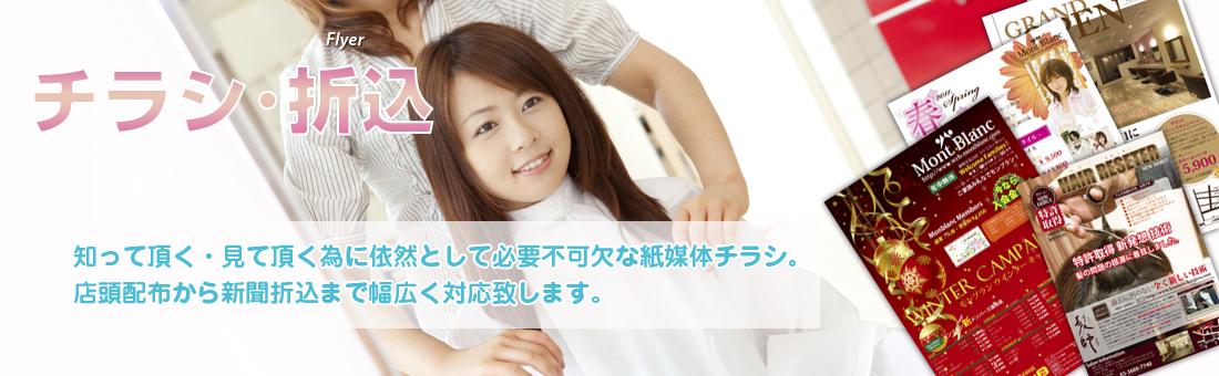 美容広告エルデザイン チラシ制作