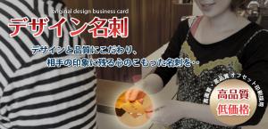 美容広告 エルデザイン デザイン名刺のご案内