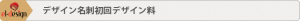 美容広告 エルデザイン デザイン名刺タイトル1