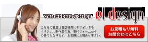 美容広告 エルデザイン 受付フォームはコチラ