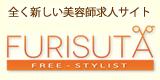 美容師求人サイト FURISUTA