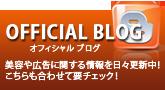 エルデザイン オフィシャルブログ