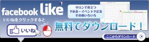 美容広告 エルデザイン Facebook登録バナー