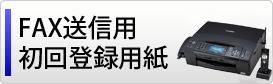 FAX送信用初回登録用紙はこちらから→