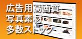 広告用高画質写真素材多数ご用意しております。