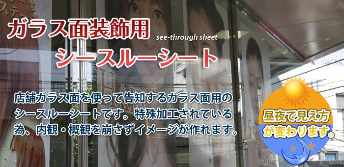 美容広告 エルデザイン ガラス面装飾用のシースルーシートのご案内