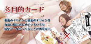 美容広告 エルデザイン 多目的カードのご案内