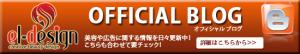 エルデザイン オフィシャルブログリンク