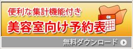 エルデザイン・無料ダウンロードコーナー