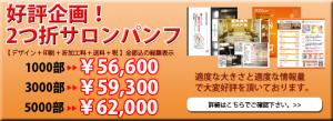 美容広告・WEBトップバナー2つ折パンフ
