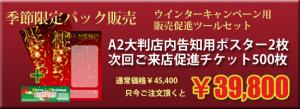 エルデザイン・冬のキャンペーンツール販売