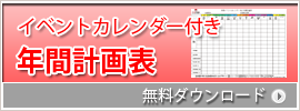 エルデザイン・無料ダウンロードコーナー年間計画表