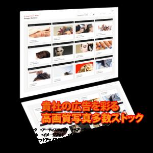 高画質の広告用写真素材を多数ご用意!