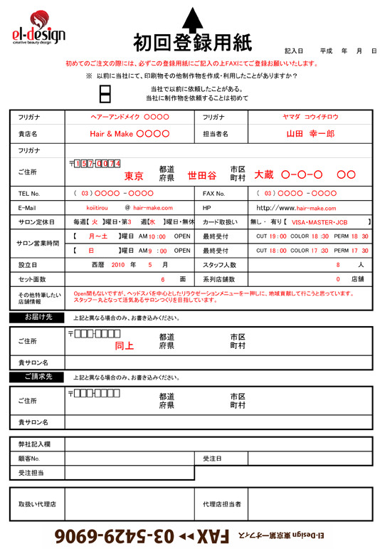 FAX用新規登録用紙