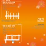 エルデザイン・美容室2つ折サロンパンフレットサンプル2