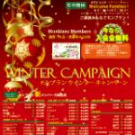 エルデザイン 制作事例美容室冬のキャンペーン表