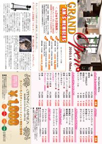 エルデザイン・美容室チラシサンプル4裏