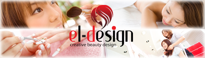 美容広告 エルデザインについて