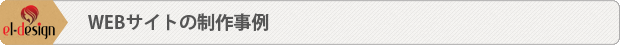 美容広告 エルデザイン WEBサイト制作事例