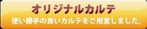 エルデザイン・オリジナルカルテ
