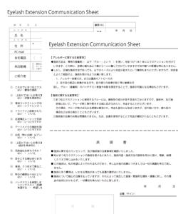 エルデザイン・アイラッシュ用オリジナルカルテ