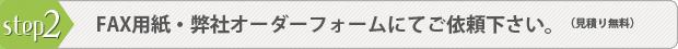 美容広告 エルデザイン オリジナル制作STEP2