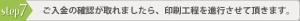 美容広告 エルデザイン オリジナル制作STEP7