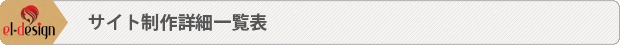 美容広告 エルデザイン サイト制作一覧表