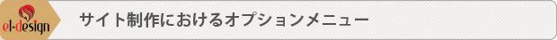 美容広告 エルデザイン サイト制作オプションメニュー