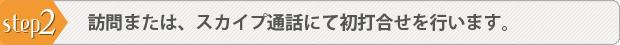 美容広告 エルデザイン WEBサイト制作のご注文方法と流れStep2