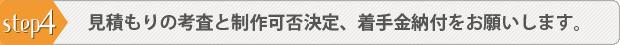 美容広告 エルデザイン WEBサイト制作のご注文方法と流れStep4