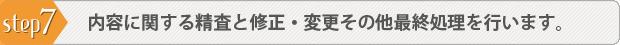 美容広告 エルデザイン WEBサイト制作のご注文方法と流れStep7