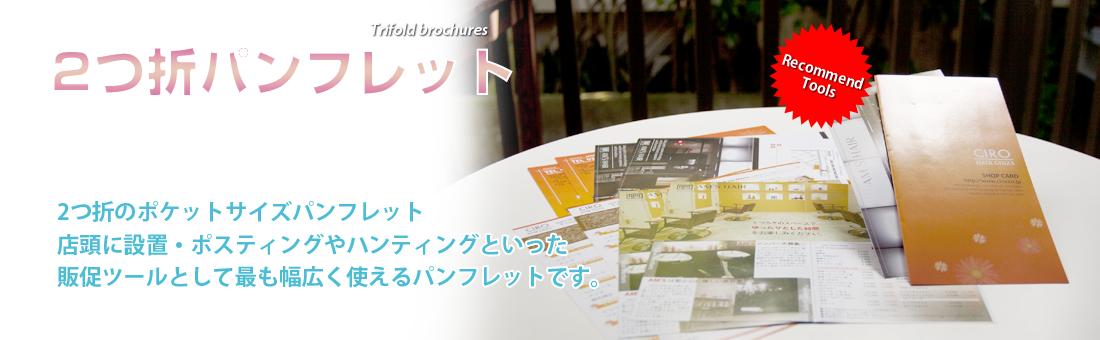 美容広告エルデザイン 2つ折りパンフレット