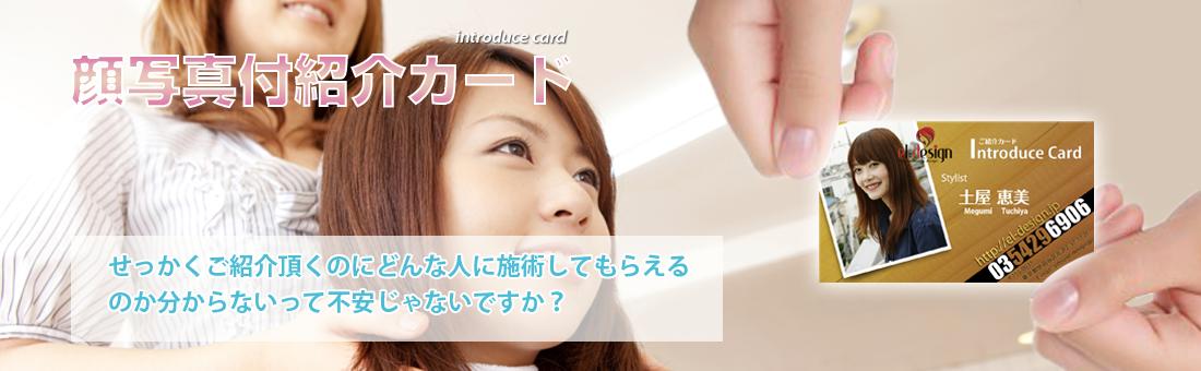 美容広告エルデザイン 顔つき紹介カード
